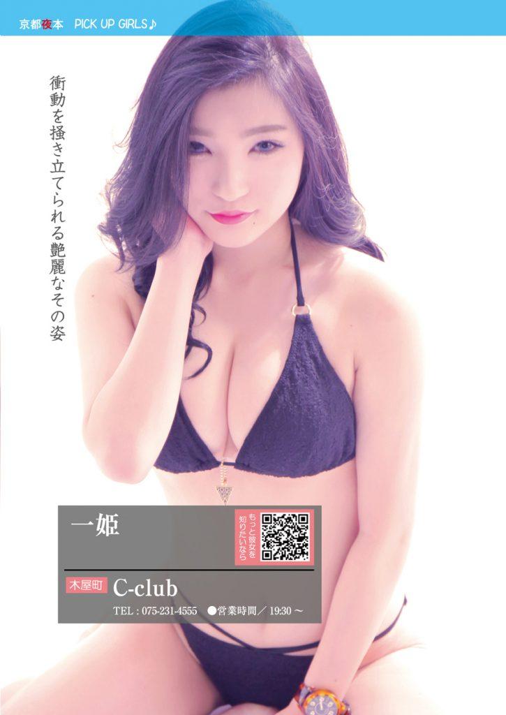 C-CLUB 一姫