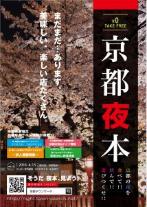 京都夜本vol12
