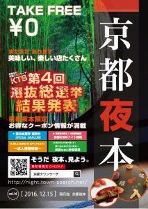 京都夜本vol16