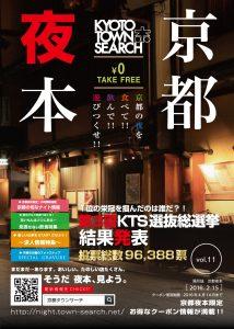 京都夜本vol11